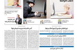 روزنامه سراسری شماره ۱۰۰۱
