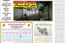 شماره ۱۸۳۳ – ۴ خرداد ۱۴۰۰