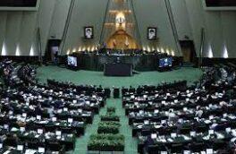 خلاصه مهمترین اخبار مجلس در روز ۴ مرداد