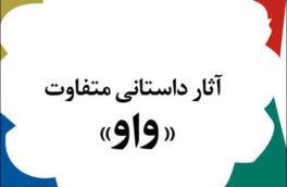 معرفی نامزدهای جایزه ادبی «واو»