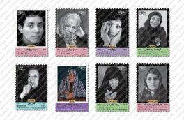 نکوداشت فرهیختگان؛ ۸ بانوی ایرانی بر قاب تمبر