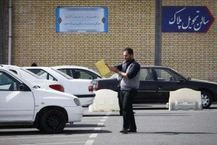 تعویض پلاک در ۲ مرکز تهران بدون پیاده شدن از خودرو
