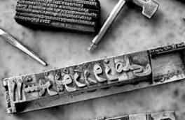 روایت گَرد سرب و جلوهگری رنگ بر روی کاغذ در صنعت ۲۰۰ ساله ایرانیان