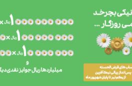 """برگزاری مراسم قرعهکشی جشنواره """"نیک آفرین"""" در ۲۰ مهر"""