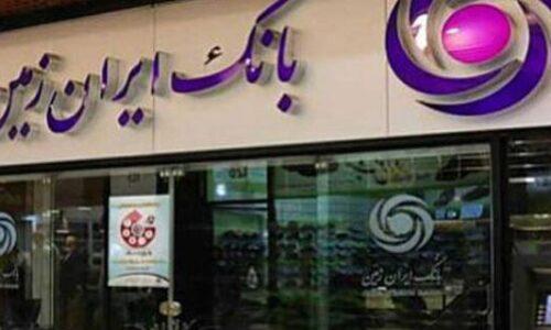 بانک ایران زمین حامی تولید واکسن ایرانی